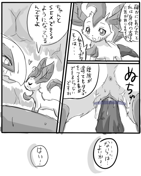 forest angel comic in the the Dragon ball bardock and gine